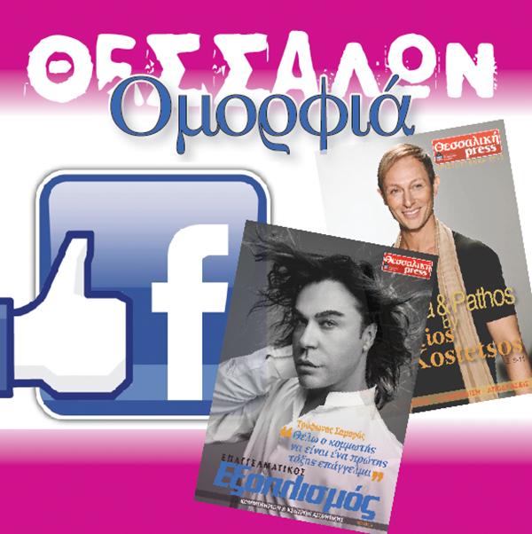 Thessalon Omorfia