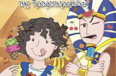 anime ραντεβού app για τα παιδιά